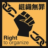 HKCTUrighttoorganizereduced