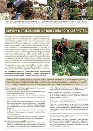 http://www.iuf.org/w/sites/default/files/IUFCOVID19DemandsAgricultureRU.jpg