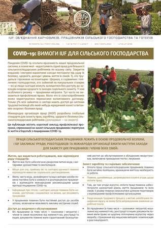 http://www.iuf.org/w/sites/default/files/IUFCOVID19DemandsAgricultureUK.jpg
