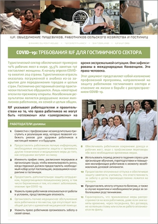 http://www.iuf.org/w/sites/default/files/IUFCOVID19DemandsHotelsRU.jpg