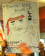 OccupyMcDoKorea1
