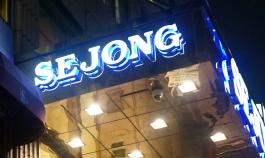 Sejong_0